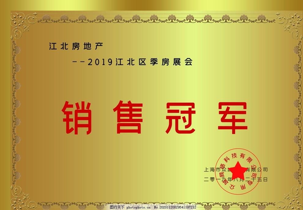 铜牌图片,奖牌,不锈钢奖牌,奖牌展板,奖牌设计,先进单位,先进单位奖牌