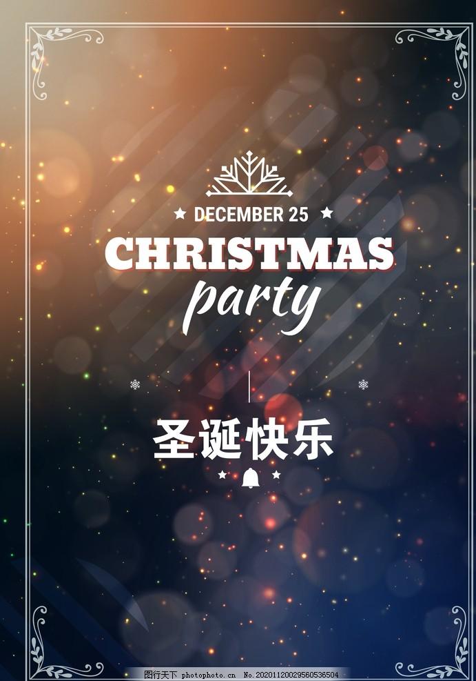 圣诞节快乐图片,狂欢促销,海报,宣传栏,展板,节日海报,设计