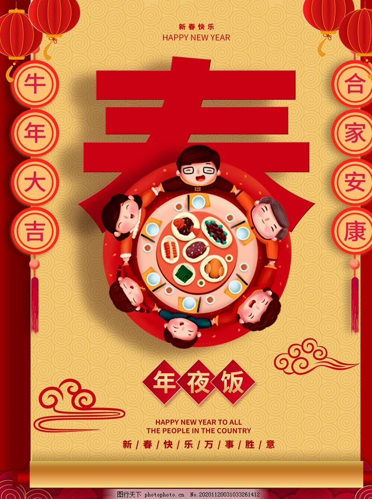 年夜饭展板图片,年夜饭海报,年夜饭素材,年夜饭图片,年夜饭广告,年夜饭喷绘,春节年夜饭
