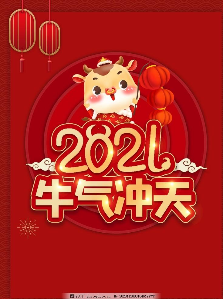 2021牛年海报图片,年创意,字体设计,广告设计,其他,150DPI,PSD