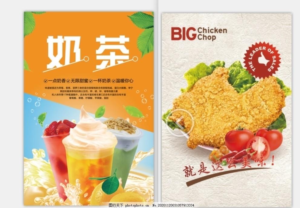 奶茶鸡排海报图片,奶茶鸡排展架,奶茶单页,奶茶易拉宝,鸡排挂画,设计,广告设计