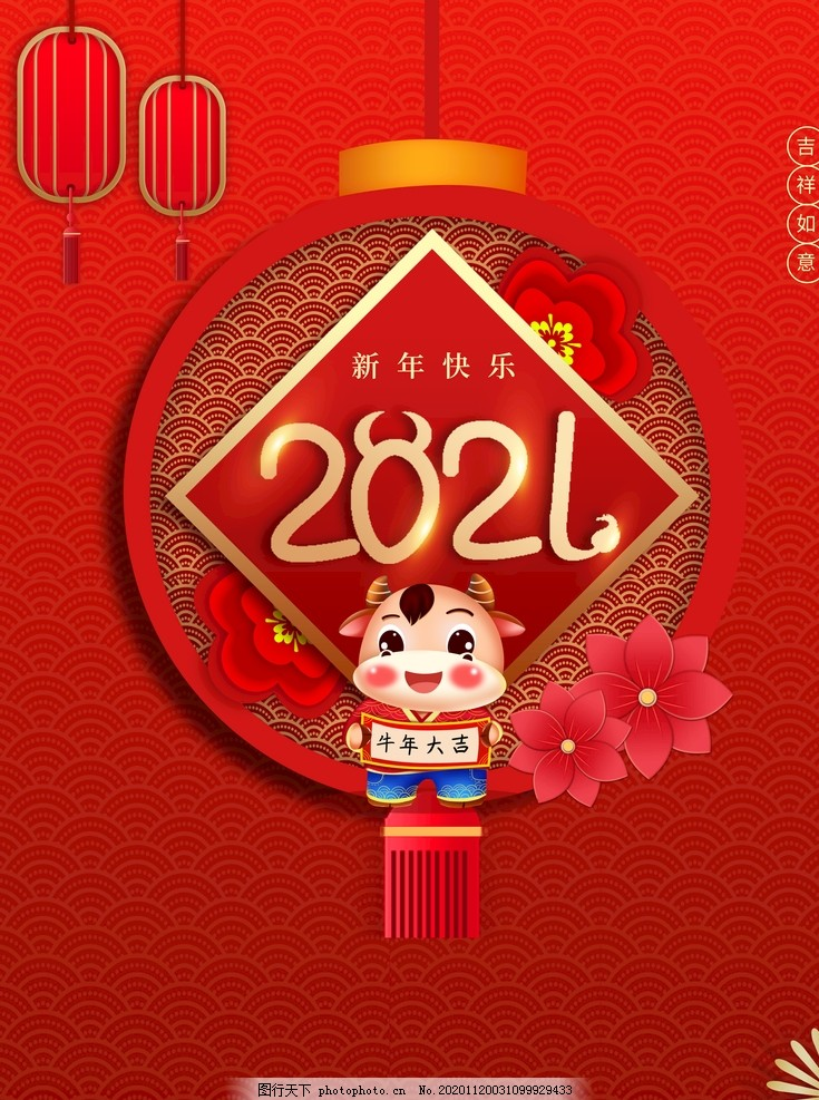 原创喜庆2021牛年创意字体图片,体设计牛,年海报,广告设计,其他,150DPI,PSD