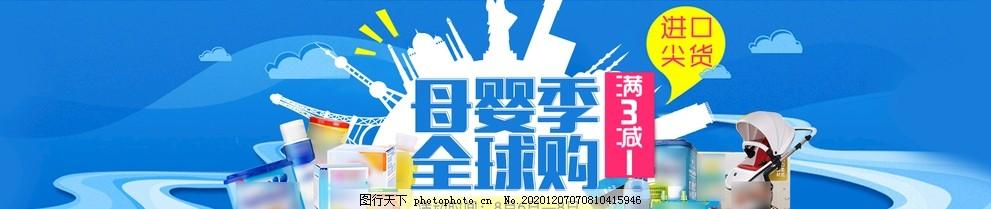 淘宝店护肤招背景素材_母婴banner图片_店招促销_淘宝电商-图行天下素材网